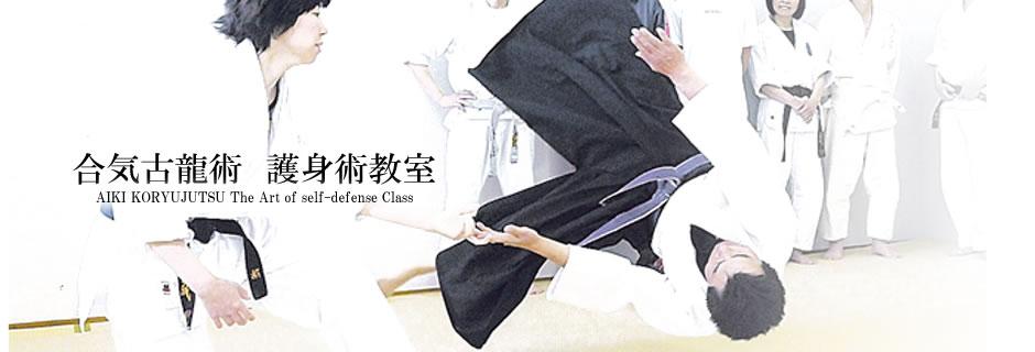 長野市で開祖された武道。合気道や古武術(古武道)を現代風にアレンジした護身術です。女性や子供にもいざという時役に立つ技を伝授します。また、介護の負担軽減に役立ちます。