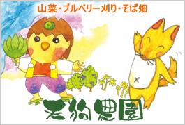 山菜・ブルーベリー刈り 飯綱町 天狗農園