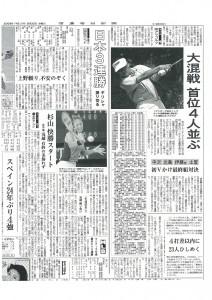 2006年8月30日付 信濃毎日新聞