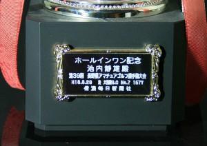 shinmai20060830-5